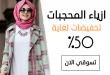 صور شراء ملابس عن طريق الانترنت , اسهل الطرق لشراء الملابس والتسوق باستخدام الانترنت