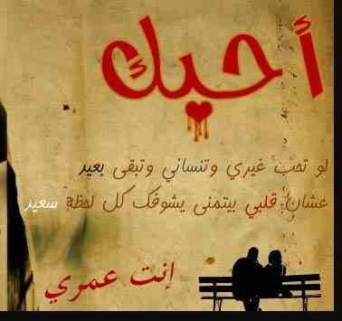 بالصور رسائل حب مصرية , مسجات ورسائل للحبيب 4224 1