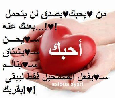بالصور رسائل حب مصرية , مسجات ورسائل للحبيب 4224 12