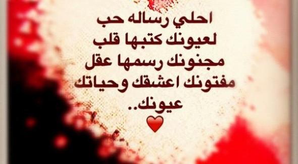 بالصور رسائل حب مصرية , مسجات ورسائل للحبيب 4224 8