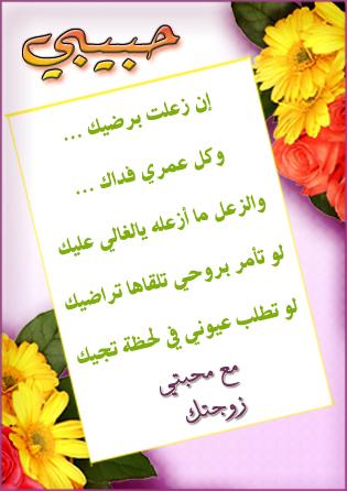 صور رسائل حب مصرية , مسجات ورسائل للحبيب