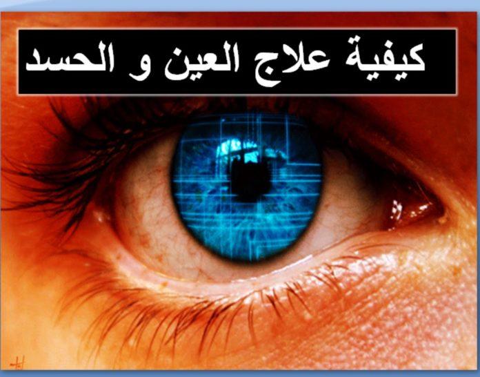 صور علاج الحسد , طرق علاج العين والمس