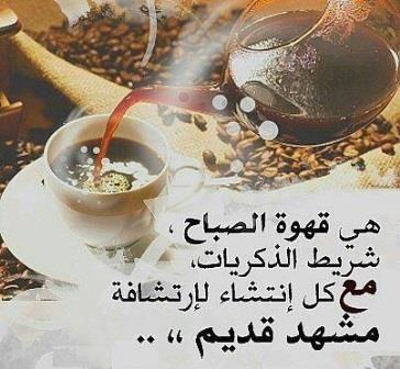 صورة كلمات الصباح والتفاؤل , عبارات متنوعه عن الصباح المشرق