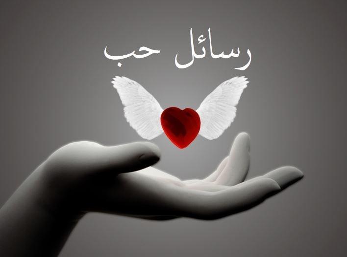 بالصور رسائل الحب والغرام , اجمل مسجات للحب 4298 1