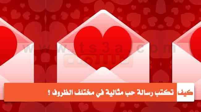 بالصور رسائل الحب والغرام , اجمل مسجات للحب 4298 9