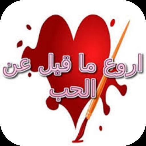 بالصور رسائل الحب والغرام , اجمل مسجات للحب 4298