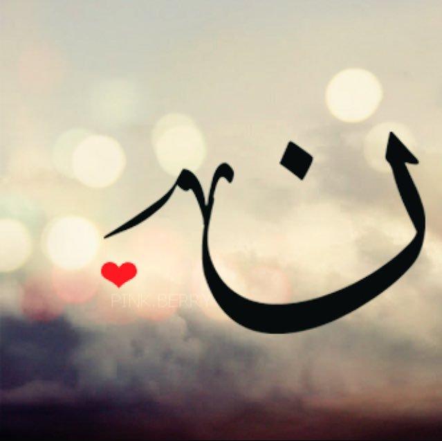 حرف الجيم مزخرف بالعربي