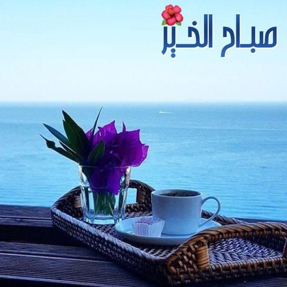 صورة صور احلى صباح , صور لاجمل صباح الخير