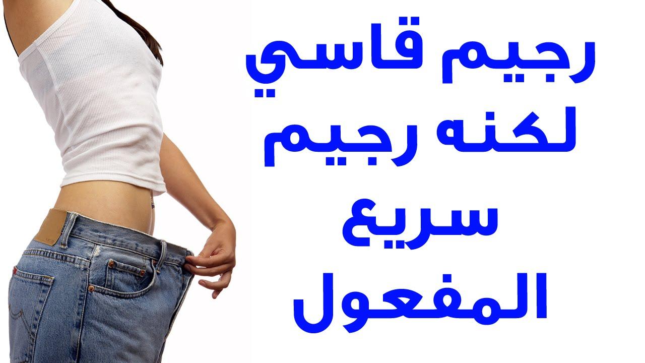 صورة رجيم قاسي لمدة اسبوع , نظام رجيم لخسارة الوزن سريعا