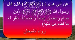 بالصور فضل شهر رمضان , ما لا تعرفه عن عظمة رمضان 4373 3 310x165