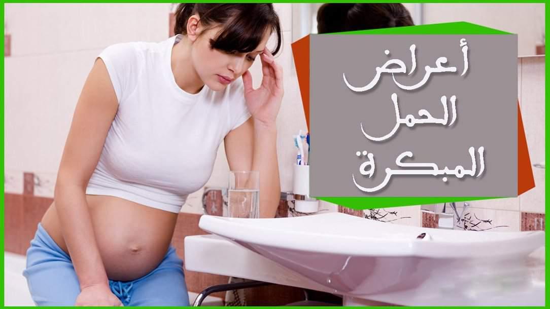 بالصور اعراض الحمل الاولية , ما تشعر به المراة في بداية الحمل 4379 2