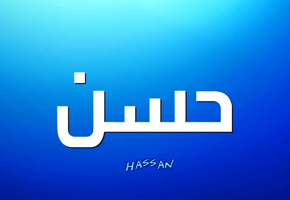 بالصور معنى اسم حسن , معاني الاسماء حسن 4386