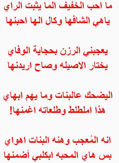 بالصور شعر شعبي , اجمل ما قيل من شعر شعبي 4463 1