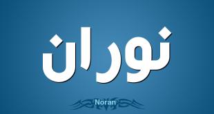معنى اسم نوران , معاني الاسماء نوران