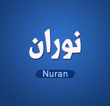بالصور معنى اسم نوران , معاني الاسماء نوران 4471