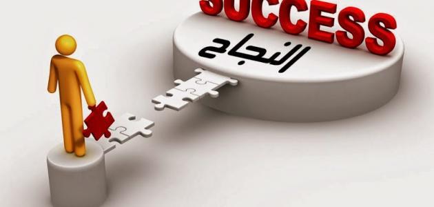 بالصور كيف تصبح ناجحا , طريقة للوصول الى النجاح 4514 1