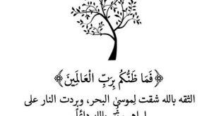 صور كلمات دينيه مؤثره جدا ولها معنى جميل , اجمل الكلمات الدينية المؤثرة