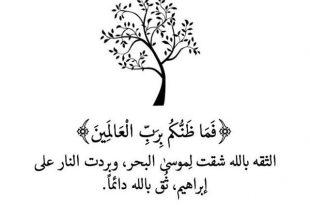 صوره كلمات دينيه مؤثره جدا ولها معنى جميل , اجمل الكلمات الدينية المؤثرة