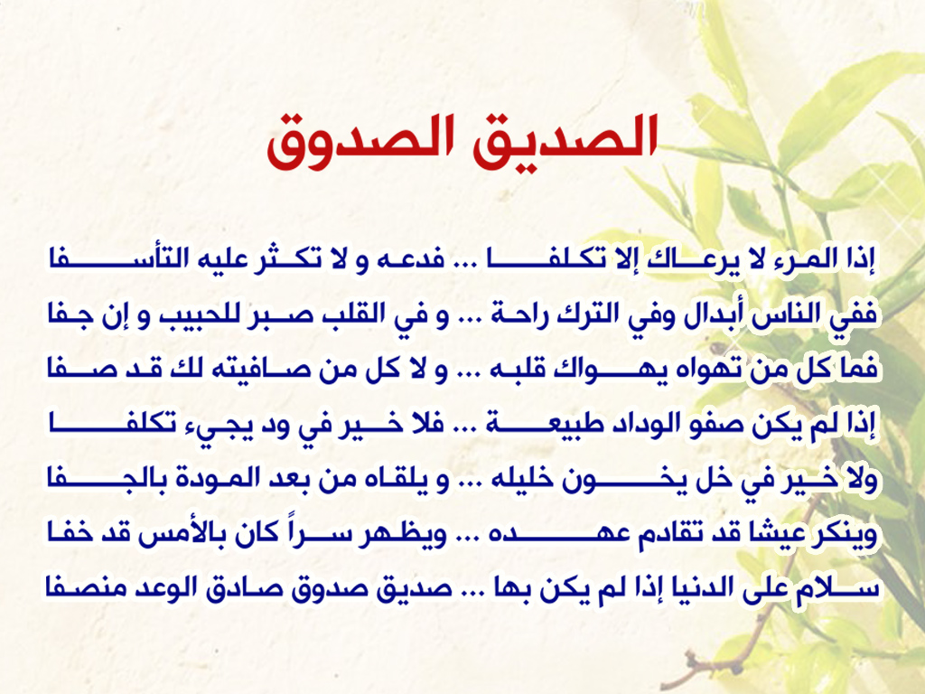 صوره بيت شعر عن الصديق الغالي , اجمل شعر في الصديق