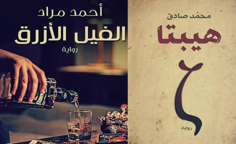 بالصور روايات عربية رومانسية , احلى روايات رومانسية 4548 1