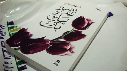 بالصور روايات عربية رومانسية , احلى روايات رومانسية 4548 2