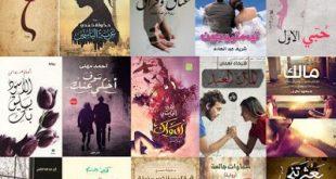 صورة روايات عربية رومانسية , احلى روايات رومانسية