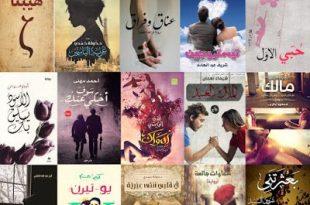 بالصور روايات عربية رومانسية , احلى روايات رومانسية 4548 3 310x205