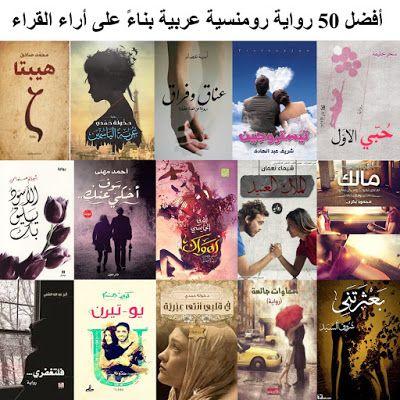 بالصور روايات عربية رومانسية , احلى روايات رومانسية 4548