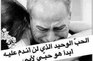 صورة اجمل الصور عن الاب , اروع صور عن الاب