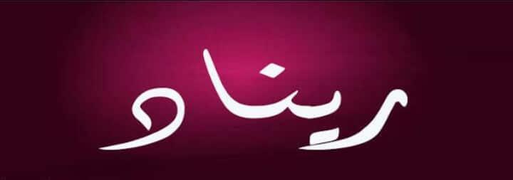 صورة معنى ريناد , معاني الاسماء ريناد