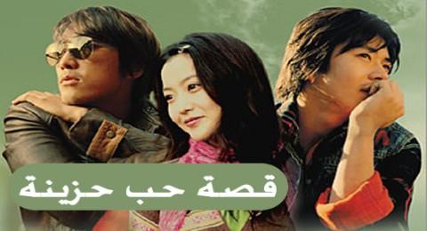 بالصور قصة حب حزينة , مسلسل قصة حب حزينة 4563