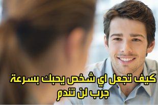 بالصور كيف تجعلين الرجل يحبك ويتعلق بك , طريقة لجعل الرجل يحبك 4597 3 310x205