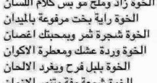 شعر عن الصديق عراقي , اجمل الكلمات العراقية عن الصديق