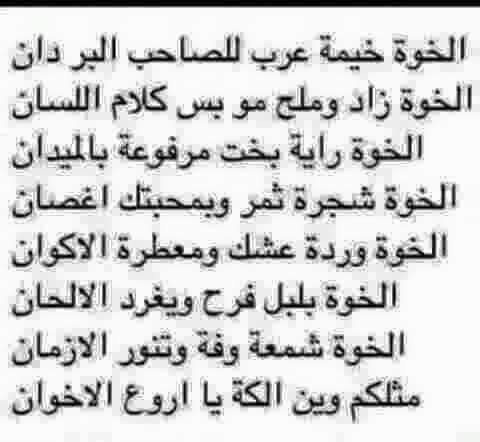 صوره شعر عن الصديق عراقي , اجمل الكلمات العراقية عن الصديق