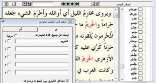صور معاني الكلمات العربية , افضل القواميس لمعاني الكلمات
