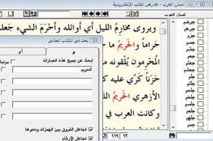 صورة معاني الكلمات العربية , افضل القواميس لمعاني الكلمات