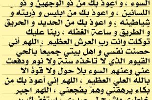 صورة دعاء التحصين , اجمل الادعية للتحصين