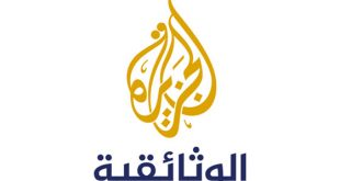 صوره تردد قناة الجزيرة الوثائقية , احدث تردد لقناة الجزيرة