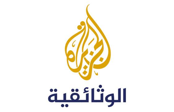 صور تردد قناة الجزيرة الوثائقية , احدث تردد لقناة الجزيرة
