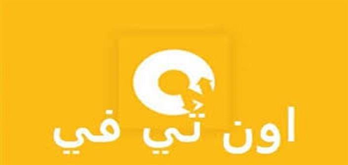 بالصور تردد قناة on tv , احدث تردد قناة on tv 4694