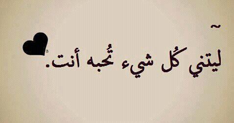 صورة كلمات حب قصيره جدا , اجمل كلمات الحب المكتوبة قصيرة جدا