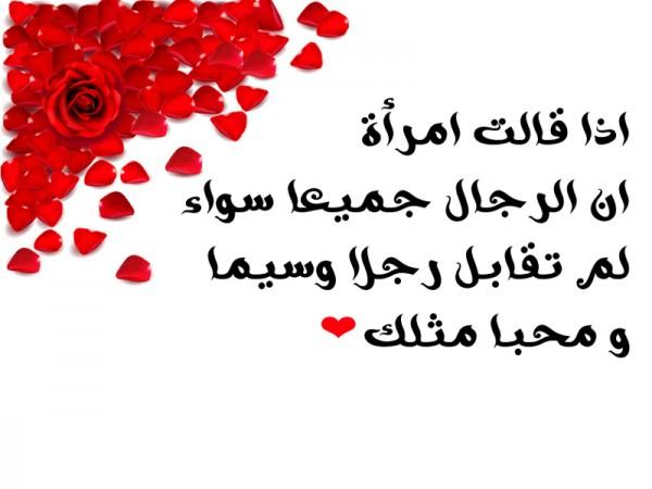 بالصور كلمات حب قصيره جدا , اجمل كلمات الحب المكتوبة قصيرة جدا 5861 9