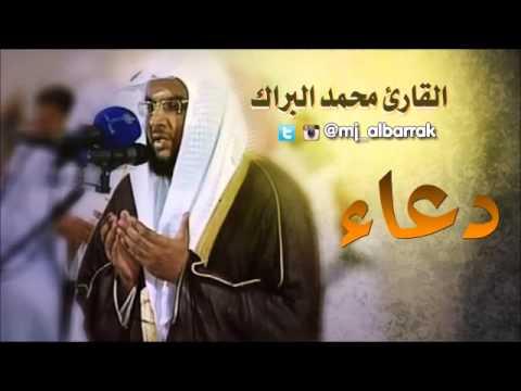 بالصور دعاء محمد البراك , دعاء رائع بصوت الشيخ محمد البراك 5889 1