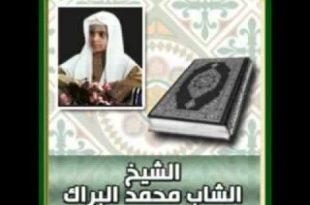صورة دعاء محمد البراك , دعاء رائع بصوت الشيخ محمد البراك