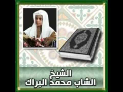 بالصور دعاء محمد البراك , دعاء رائع بصوت الشيخ محمد البراك 5889