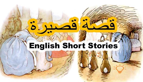 صور قصص قصيرة بالانجليزي , اجمل القصص القصيرة باللغة الانجليزية