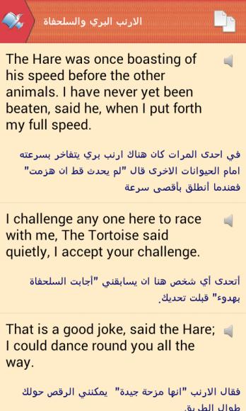 قصص باللغة الانجليزية مترجمة