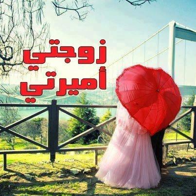صور صور حب للزوجة , اروع و ارقى الصور لحب الزوجة