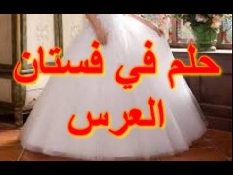 بالصور الفستان الابيض في المنام , تفسير الحلم بالفستان الابيض 5977 1