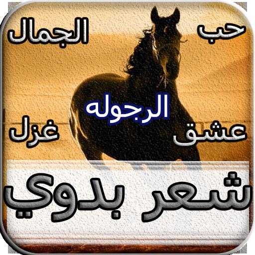 صورة شعر بدوي غزل , اجمل الشعر البدوى الرومانسى فى الغزل